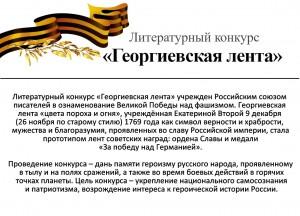 Георгиевская лента - конкурс (1)