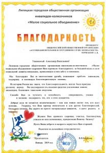 Благодарственное письмо А.В. Коржакову 1
