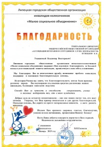 Благодарственное письмо В.В. Кузнецову 1